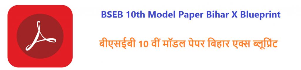 बीएसईबी 10 वीं मॉडल पेपर 2021 बिहार एक्स ब्लूप्रिंट 2021